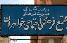 کمبود مجتمعهای فاتحه خوانی زنانه در هرات