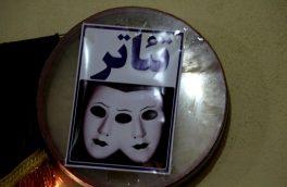 هرات، شهری بدون تئاتر زنانه