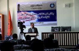اعلام نتایج تحقیق«چالشهای روشندلان» در هرات