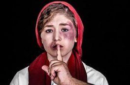 زنان و سکوت در برابر خشونت