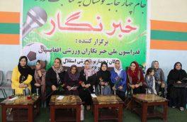 تقدیر از روزنامهنگاران به مناسبت روز خبرنگار در هرات