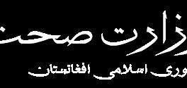 آغاز برنامۀ آموزش صحی برای شماری از قابلهها در هرات