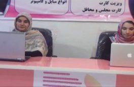 ایجاد مرکز تکنالوژی برای بانوان در ولایت هرات