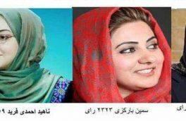 چرا وکیلان زن در هرات نسبت به مردان کمترین آرا را کسب کردند؟