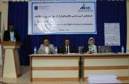 """گردهمایی""""آسیبشناسی چالشهای فراراه حق دسترسی به اطلاعات"""" در هرات برگزار شد"""