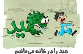 شهروندان هرات، عید ما پس از کرونا