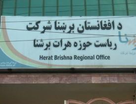 شکایت شهروندان هرات از خطاریههای ادارۀ برشنا