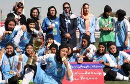 قهرمانی تیم دختران هرات در چهارمین فصل رقابتهای لیگ برتر افغانستان