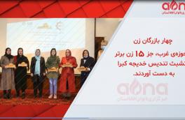 رویدادهای مهم در حوزهی تجارت زنان در یک سال پسین