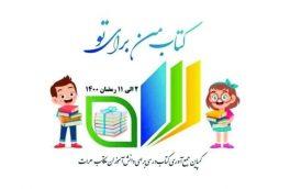 """""""کتاب من برای تو"""" کارزاری برای حل چالش کمبود کتاب در مکتبهای هرات"""