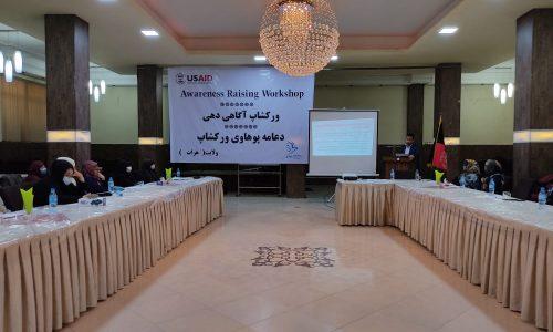 کارگاه آموزشی دسترسی به اطلاعات برای شماری از زنان در هرات برگزار شد
