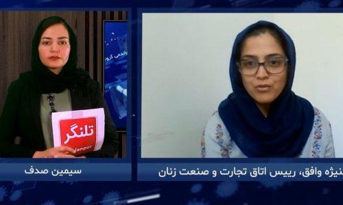 کالاهای وارداتی، تهدیدی برای صنایع دستی افغانستان