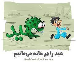 مسؤولان وزارت صحت: عید را در خانه بمانیم