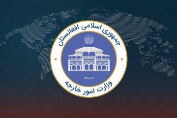 اعلامیهی وزارت خارجهی  کشور در پیوند به پروندهی آدمربایی دختر سفیر افغانستان