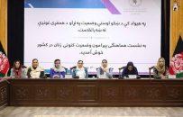 نشست وزارت امور زنان برای بهبود وضعیت زنان بیجاشده