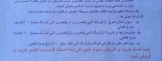 طالبان در شهرستان فرنگ برای دختران مهریه تعیین کردند
